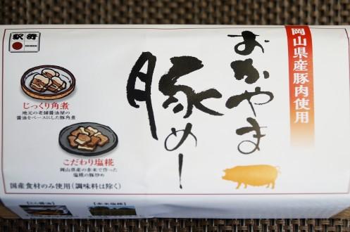 okayamabuta_1