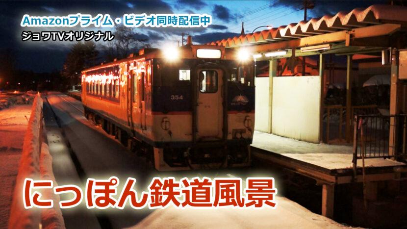 鉄道風景_s2_main_169_joie