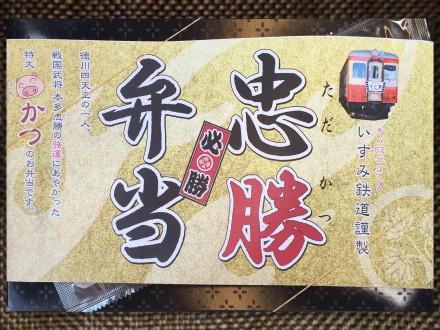 tadakatsu_1